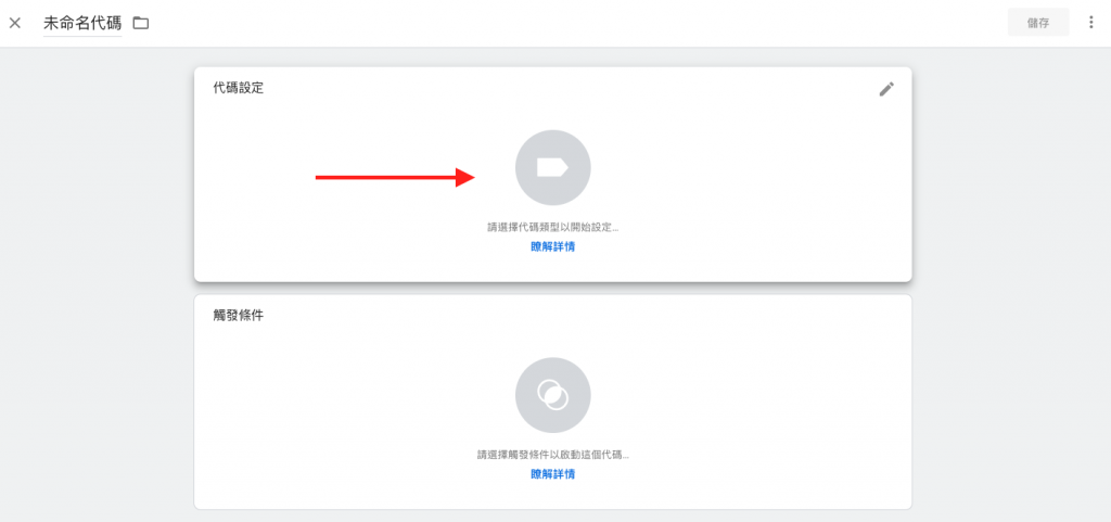 Google Tag Manager代碼