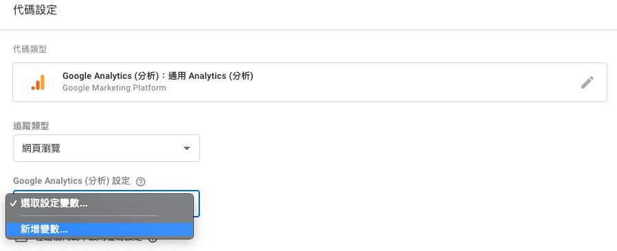 Google Analytics 代碼教學