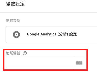 Google Analytics 設定變數教學