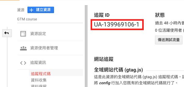 Google Analytics 追蹤程式碼