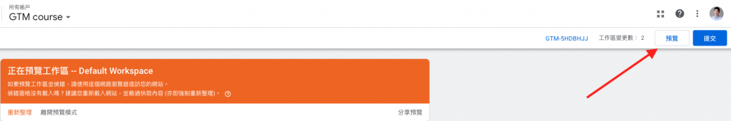 Google Tag Manager 預覽