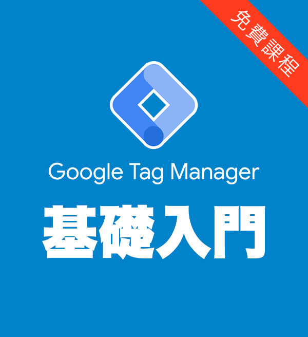 Google-Tag-Manager課程-基礎入門