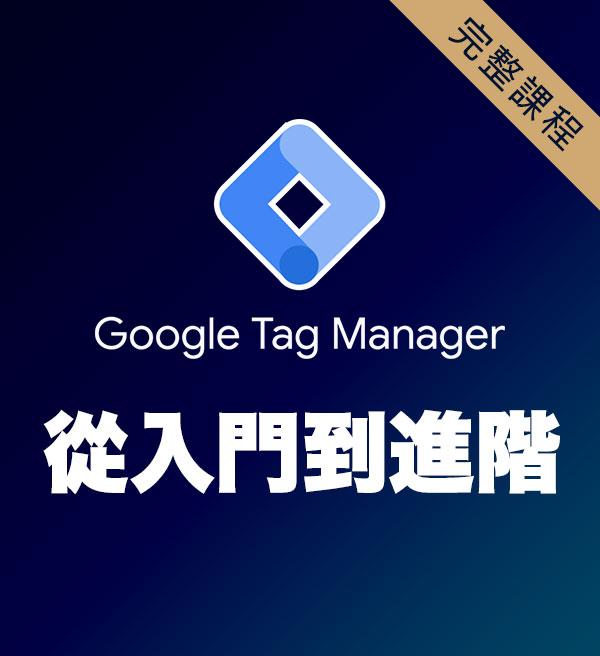 Google-Tag-Manager課程-從入門到進階
