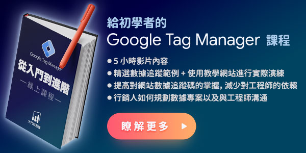 Google Tag Manager 課程