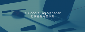 Google Tag Manager 教學課程