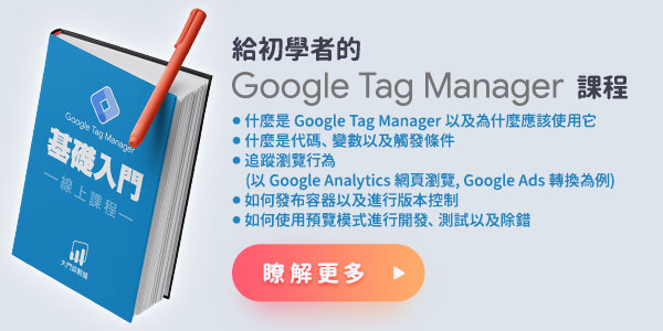 Google Tag Manager 教學