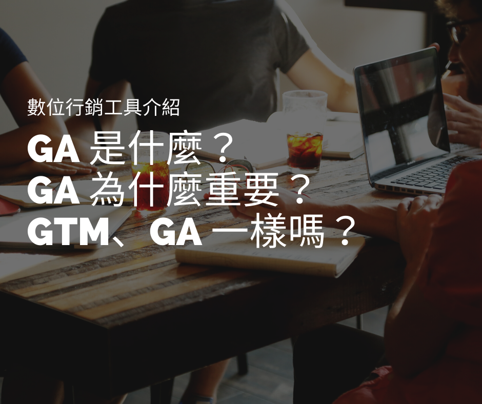 ga_and_gtm